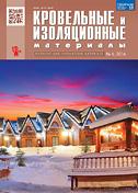 Обложка 5-го номера журнала