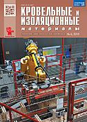 Обложка 1-го номера журнала